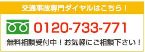 0120ー733-771