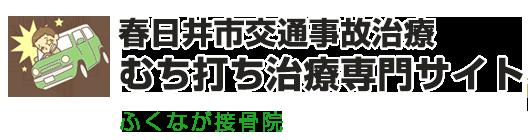 春日井市交通事故治療むち打ち治療専門サイト|ふくなが接骨院