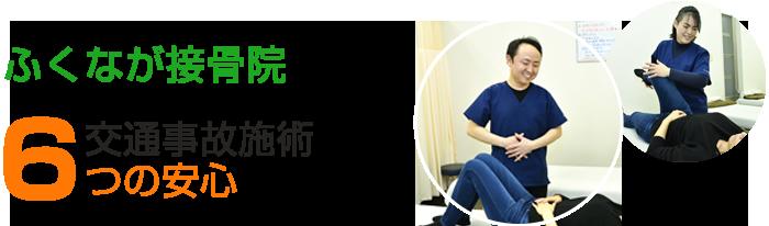 ふくなが接骨院|交通事故施術6つの安心