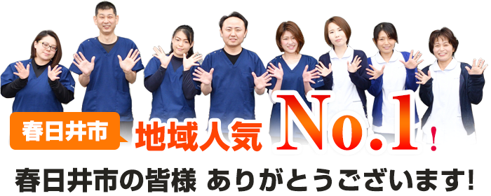 春日井市地域人気No.1!春日井市の皆様ありがとうございます!
