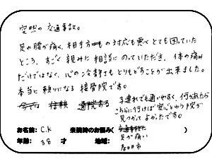 ふくなが接骨院 関節痛 春日井市 30代