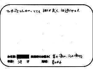 ふくなが接骨院 腰痛 春日井市 20代